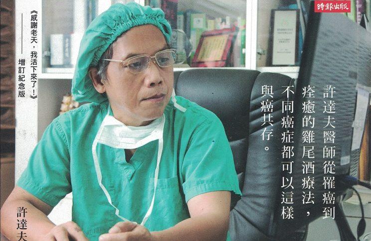 許達夫醫師對治療胃癌的建議